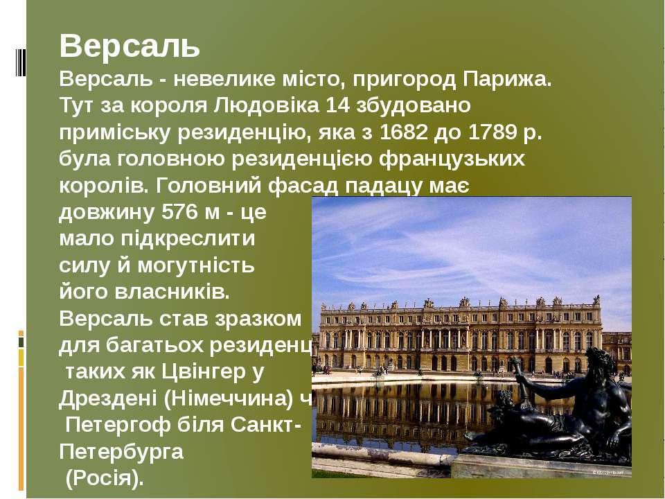 Версаль Версаль - невелике місто, пригород Парижа. Тут за короля Людовіка 14 ...