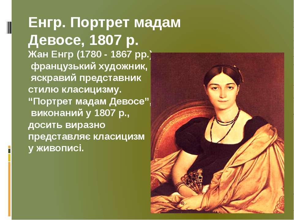 Енгр. Портрет мадам Девосе, 1807 р. Жан Енгр (1780 - 1867 рр.) – французький ...