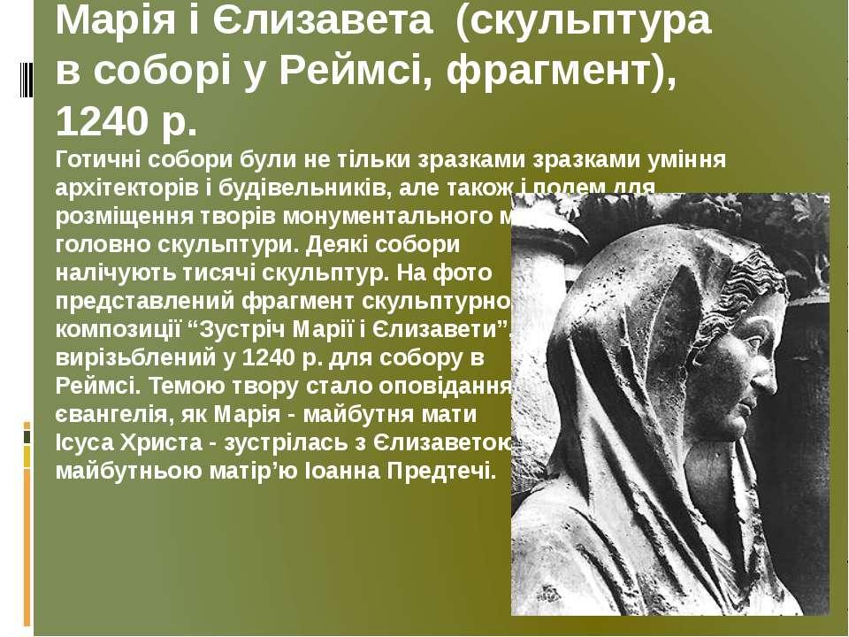 Марія і Єлизавета (скульптура в соборі у Реймсі, фрагмент), 1240 р. Готичні с...
