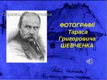ФОТОГРАФІЇ Тараса Григоровича ШЕВЧЕНКА