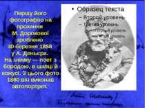 Першу його фотографію на прохання М. Дорохової зроблено 30 березня 1858 у А. ...