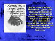 Другий знімок зроблено у фотоательє І. Досса 1858. На ньому Шевченко без голо...