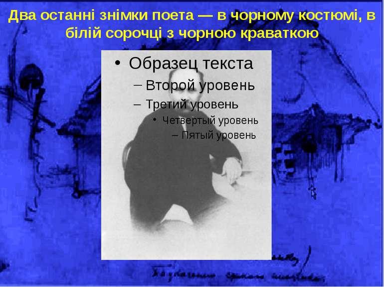 Два останні знімки поета — в чорному костюмі, в білій сорочці з чорною краваткою