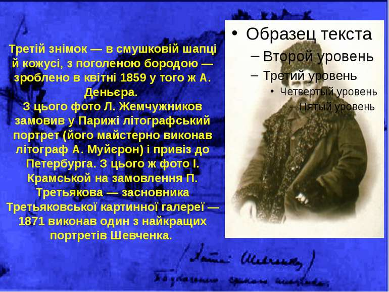 Третій знімок — в смушковій шапці й кожусі, з поголеною бородою — зроблено в ...