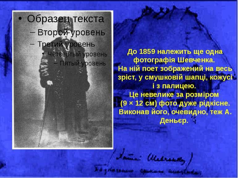 До 1859 належить ще одна фотографія Шевченка. На ній поет зображений на весь ...