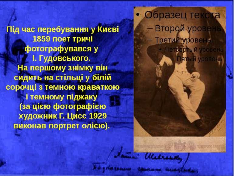 Під час перебування у Києві 1859 поет тричі фотографувався у І. Гудовського. ...