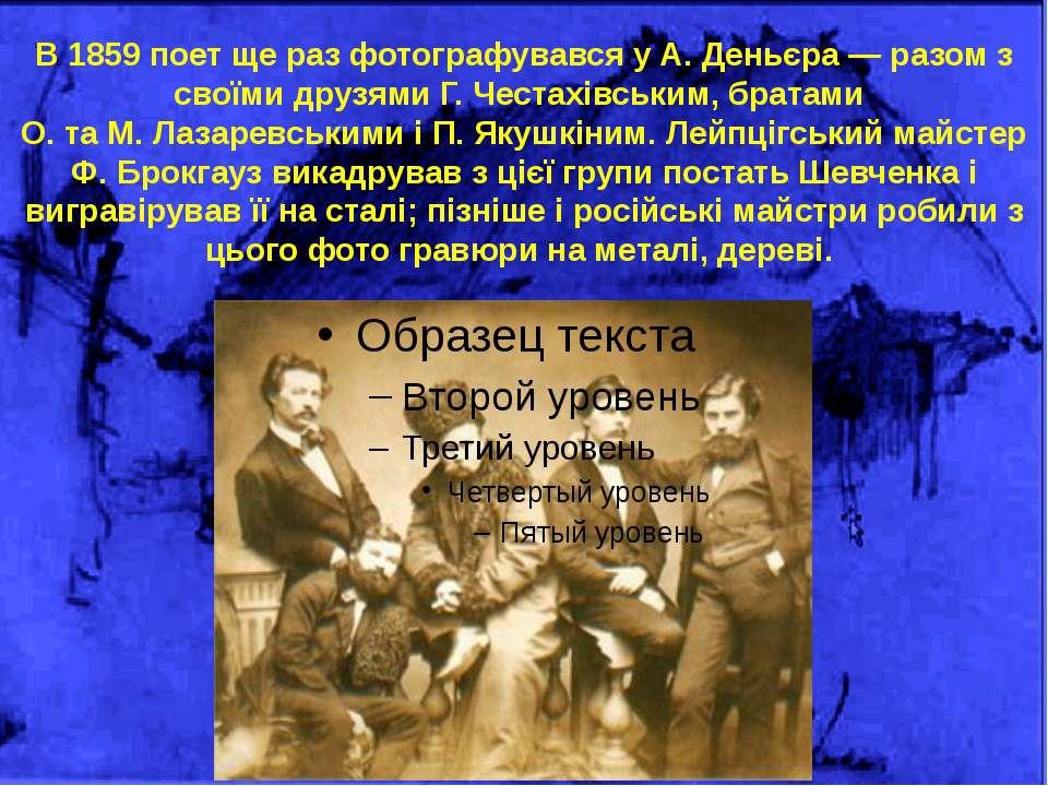 В 1859 поет ще раз фотографувався у А. Деньєра — разом з своїми друзями Г. Че...