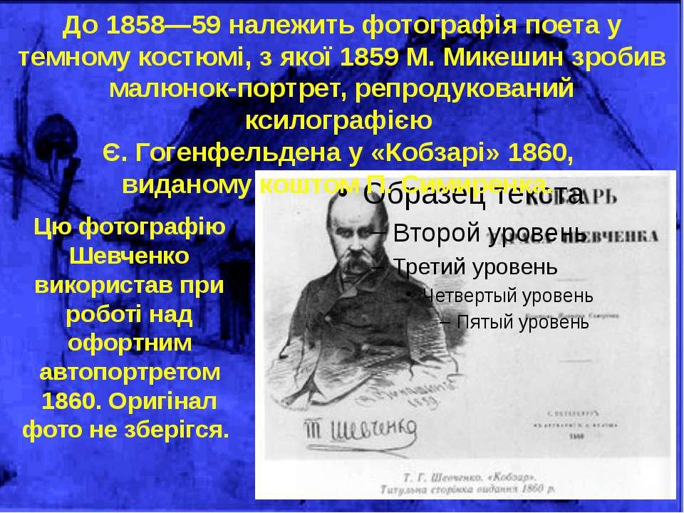Цю фотографію Шевченко використав при роботі над офортним автопортретом 1860....