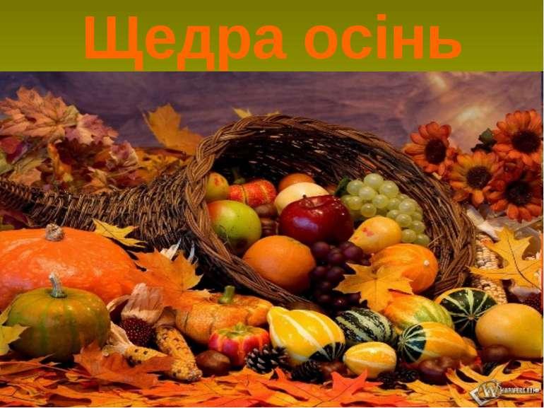 Щедра осінь