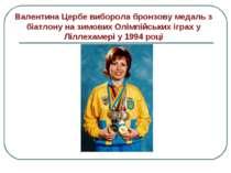Валентина Цербе виборола бронзову медаль з біатлону на зимових Олімпійських і...