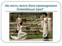 На честь якого бога проводилися Олімпійські ігри?