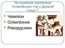 Як називали переможця Олімпійських ігор у Древній Греції ? Чемпіон Олімпіоник...