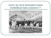 Коли і де були проведені перші Олімпійські ігри сучасності ?