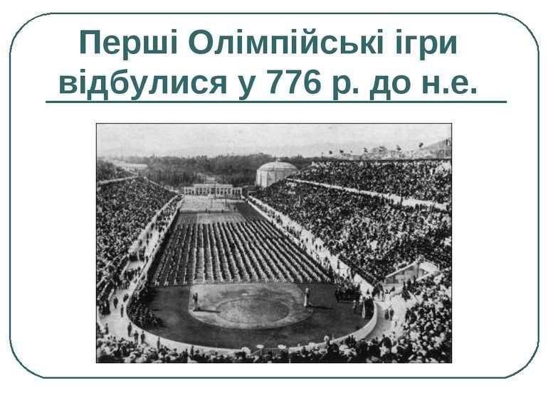 Перші Олімпійські ігри відбулися у 776 р. до н.е.