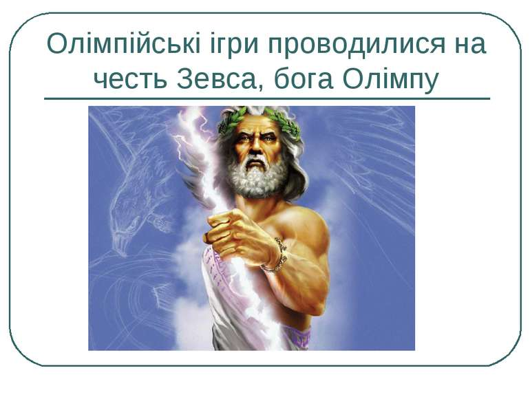 Олімпійські ігри проводилися на честь Зевса, бога Олімпу