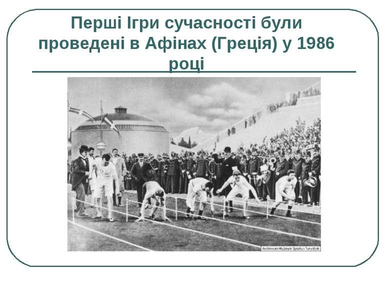 Перші Ігри сучасності були проведені в Афінах (Греція) у 1986 році
