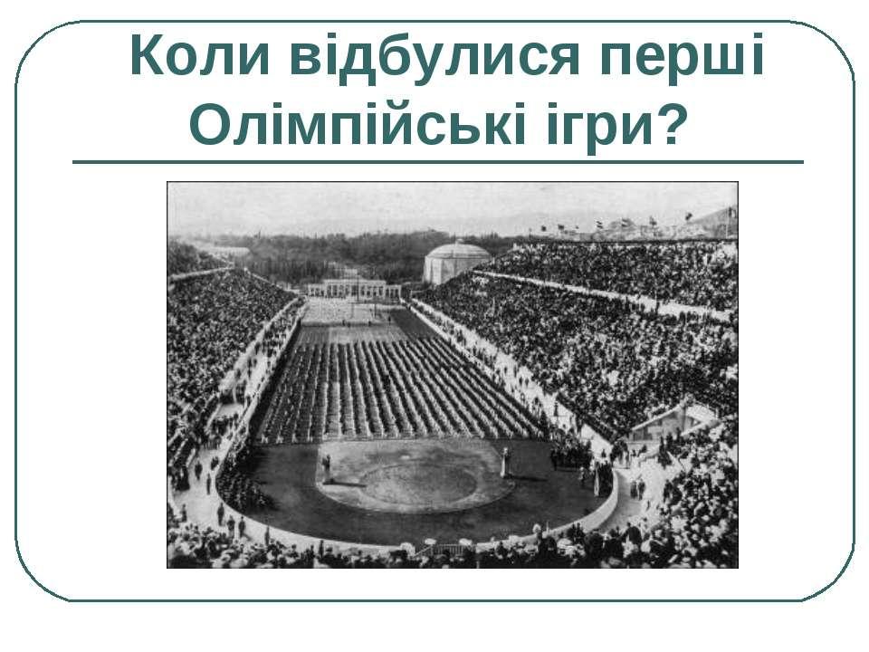 Коли відбулися перші Олімпійські ігри?