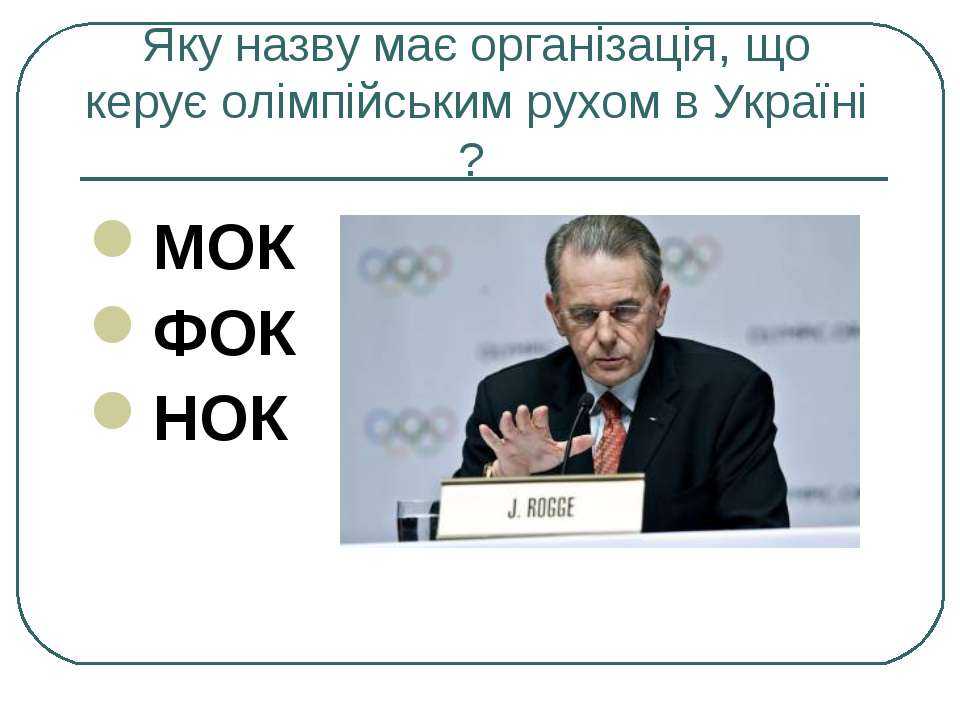 Яку назву має організація, що керує олімпійським рухом в Україні ? МОК ФОК НОК