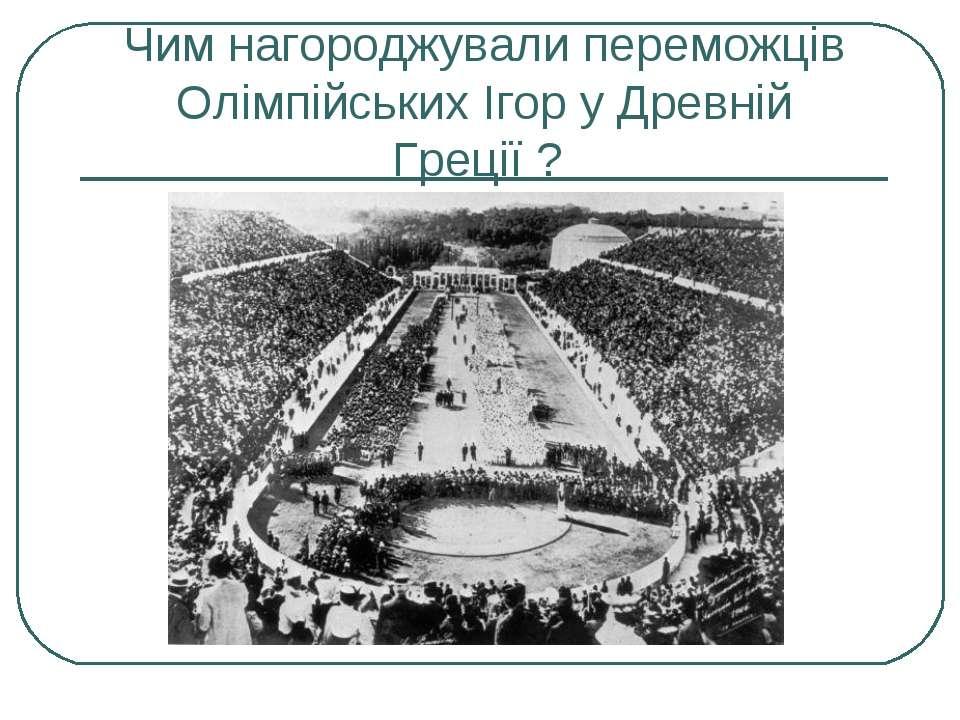 Чим нагороджували переможців Олімпійських Ігор у Древній Греції ?