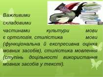 Важливими складовими частинами культури мови єортологія,стилістика мови (фу...