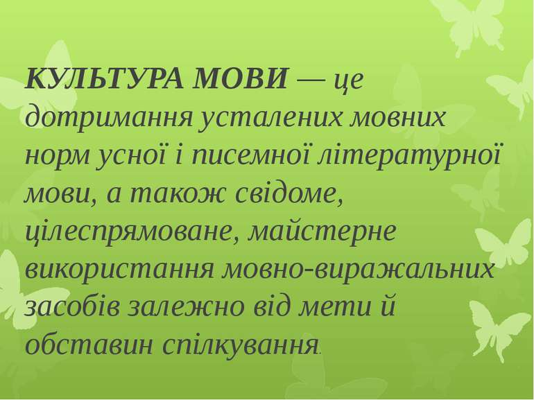 КУЛЬТУРА МОВИ— це дотримання усталених мовних нормусної і писемної літерату...