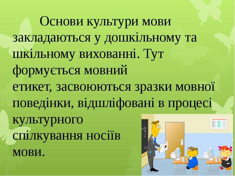 Основи культури мови закладаються у дошкільному та шкільному вихованні. Тут ф...