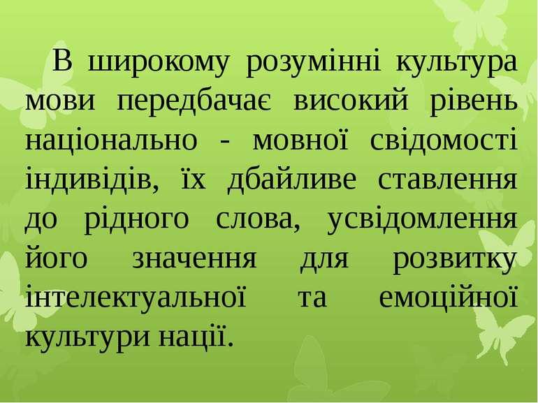 В широкому розумінні культура мови передбачає високий рівень національно - мо...