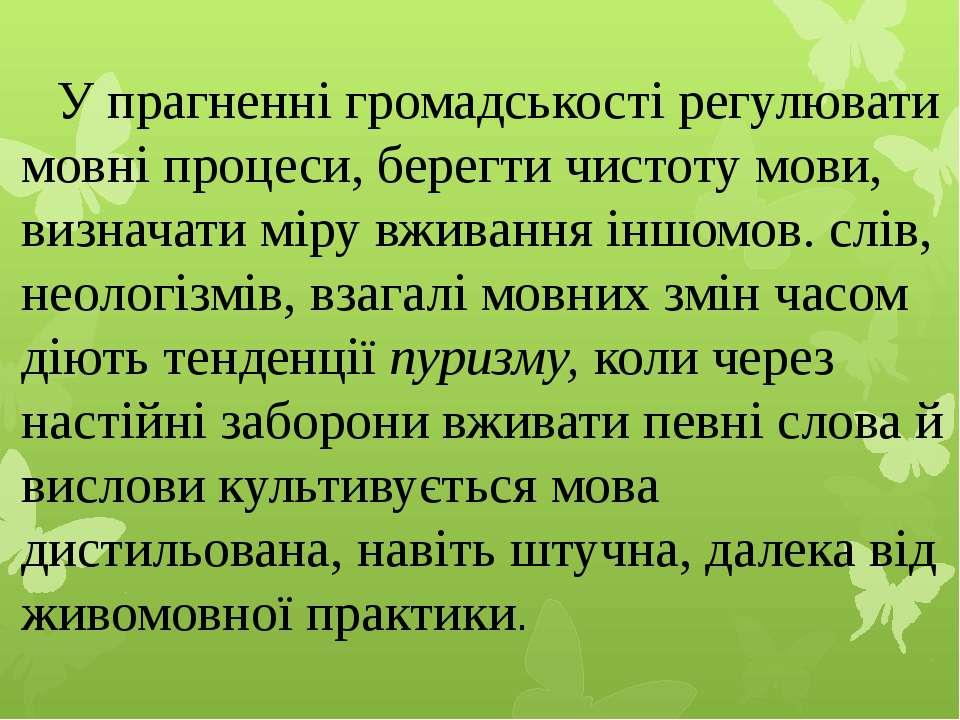 У прагненні громадськості регулювати мовні процеси, берегти чистоту мови, виз...