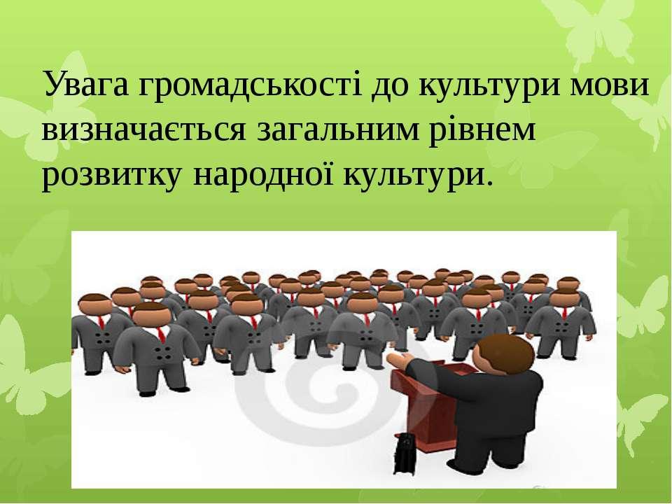 Увага громадськості до культури мови визначається загальним рівнем розвитку н...