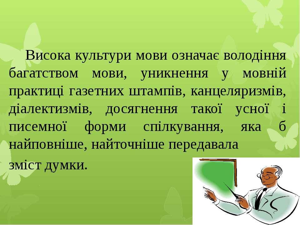 Висока культури мови означає володіння багатством мови, уникнення у мовній пр...