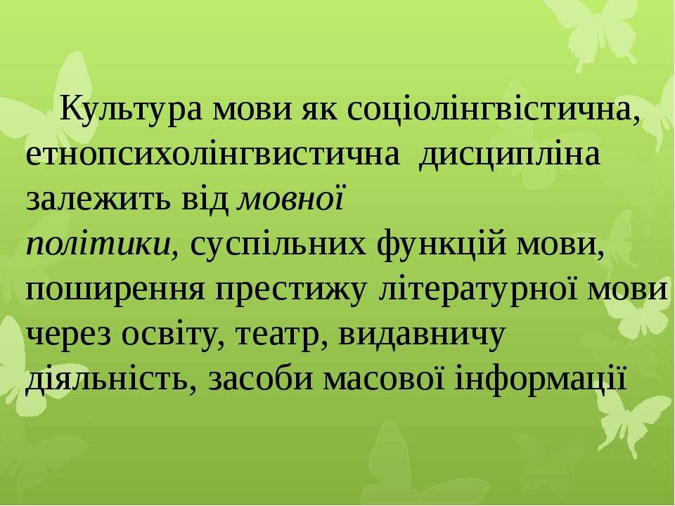 Культура мови як соціолінгвістична, етнопсихолінгвистична дисципліна залежить...