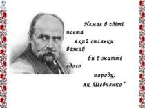 """Немає в світі поета який стільки важив би в житті свого народу, як Шевченко"""" ..."""