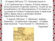 19 травня 1843 року Т.Г. Шевченко разом із Є.П. Гребінкою їде в Україну. В Ки...