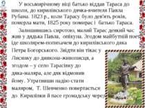 У восьмирічному віці батько віддав Тараса до школи, до кирилівського дячка-вч...