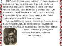 1827 року Т. Шевченко наймитує у кирилівського священика Григорія Кошиця. Із ...