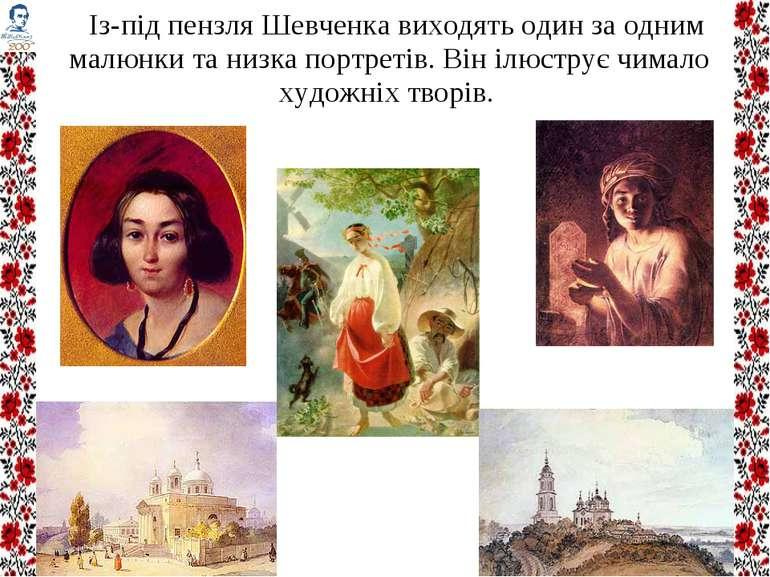 Із-під пензля Шевченка виходять один за одним малюнки та низка портретів. Він...