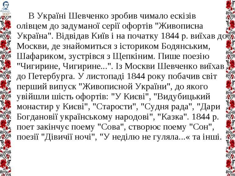 """В Україні Шевченко зробив чимало ескізів олівцем до задуманої серії офортів """"..."""