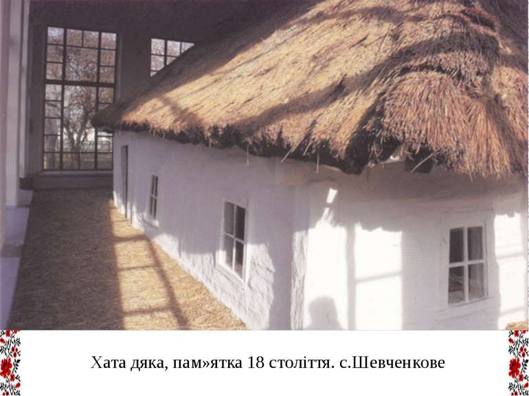 Хата дяка, пам»ятка 18 століття. с.Шевченкове