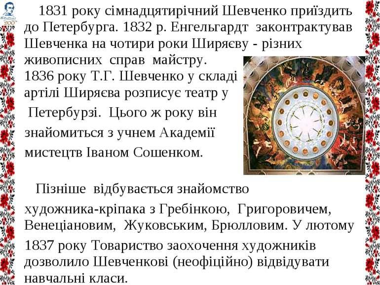 1831 року сімнадцятирічний Шевченко приїздить до Петербурга. 1832 р. Енгельга...