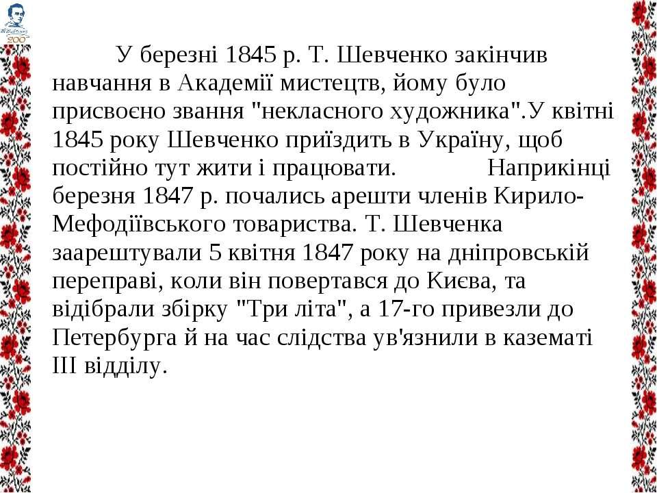 У березні 1845 р. Т. Шевченко закінчив навчання в Академії мистецтв, йому бул...