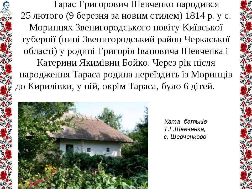Тарас Григорович Шевченко народився 25 лютого (9 березня за новим стилем) 181...