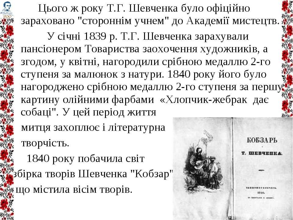 """Цього ж року Т.Г. Шевченка було офіційно зараховано """"стороннім учнем"""" до Акад..."""