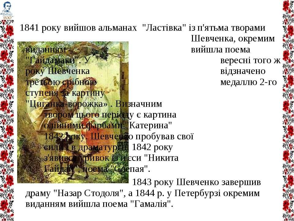 """1841 року вийшов альманах """"Ластівка"""" із п'ятьма творами Шевченка, окремим в..."""