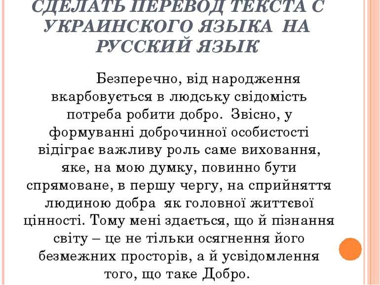 СДЕЛАТЬ ПЕРЕВОД ТЕКСТА С УКРАИНСКОГО ЯЗЫКА НА РУССКИЙ ЯЗЫК Безперечно, від на...