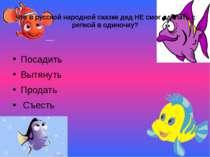 Что в русской народной сказке дед НЕ смог сделать с репкой в одиночку? Посади...