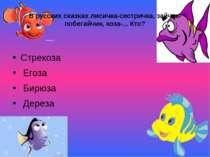 В русских сказках лисичка-сестричка, зайчик-побегайчик, коза-... Кто? Стрекоз...