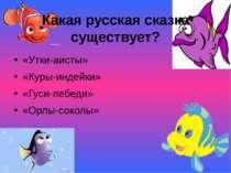 Какая русская сказка существует? «Утки-аисты» «Куры-индейки» «Гуси-лебеди» «О...