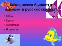 Какие ножки бывают у избушки в русских сказках? Козьи Курьи Слоновьи В сапогах