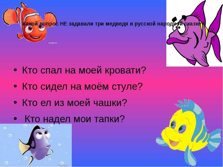 Какой вопрос НЕ задавали три медведя в русской народной сказке? Кто спал на м...