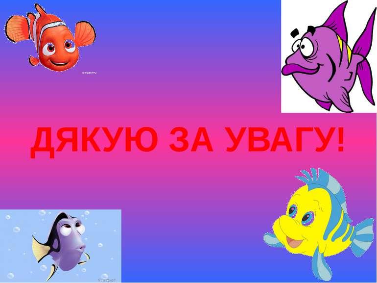 ДЯКУЮ ЗА УВАГУ! Белозёрова Татьяна Владимировна